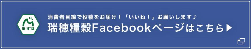 瑞穂糧穀株式会社Facebookページ