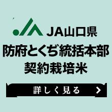 JA山口県 防府とくぢ統括本部
