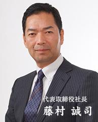 写真:代表取締役社長 藤村 誠司