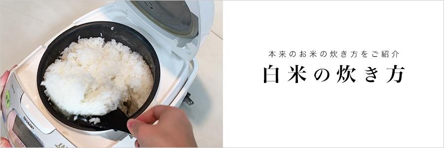 白米の炊き方