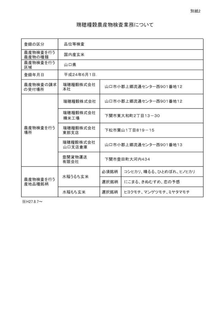 農産物検査業務HP掲載のサムネイル